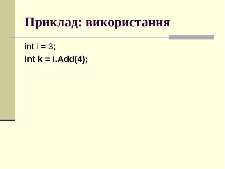 Приклад: використання int i = 3; int k = i.Add(4);