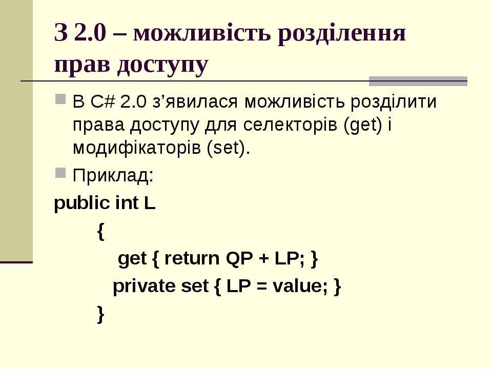 З 2.0 – можливість розділення прав доступу В С# 2.0 з'явилася можливість розд...