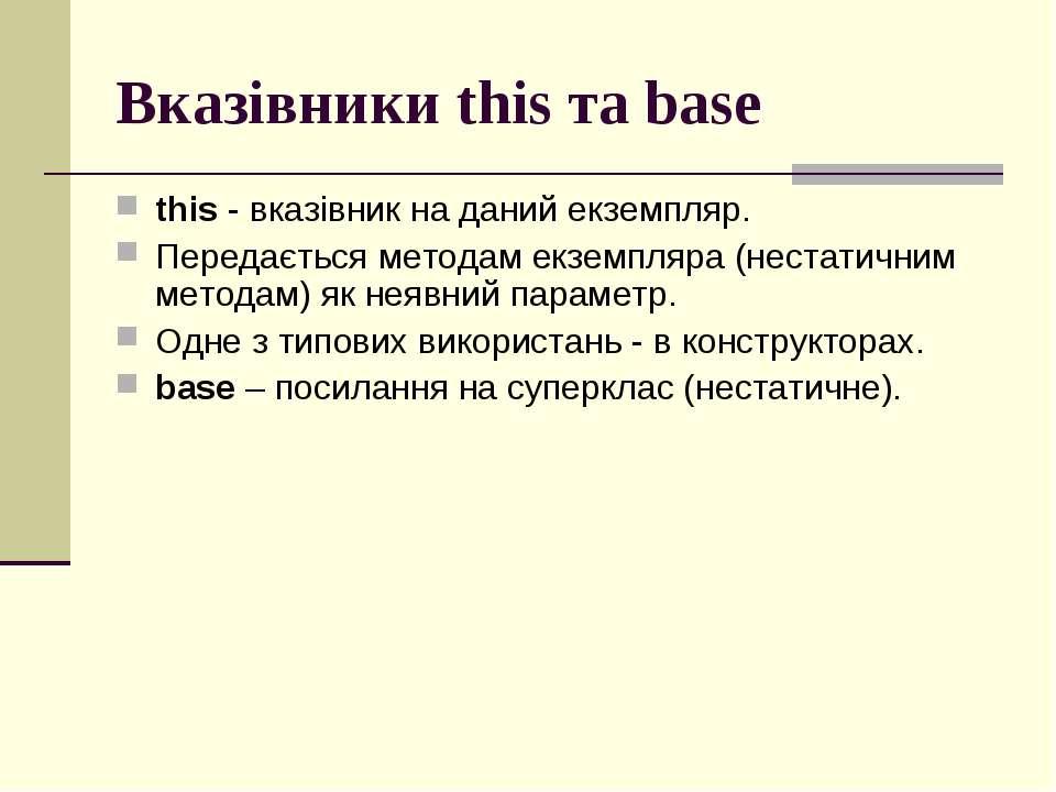 Вказівники this та base this - вказівник на даний екземпляр. Передається мето...