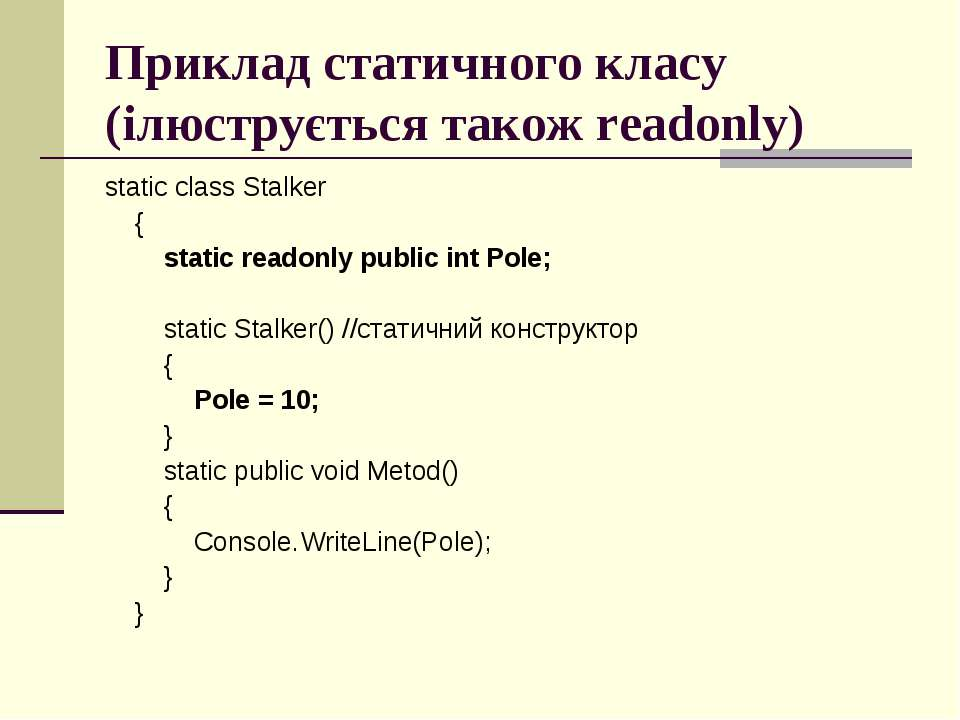 Приклад статичного класу (ілюструється також readonly) static class Stalker {...