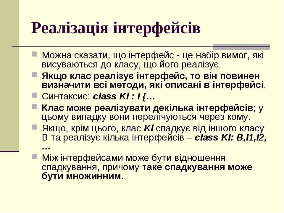 Реалізація інтерфейсів Можна сказати, що інтерфейс - це набір вимог, які вису...