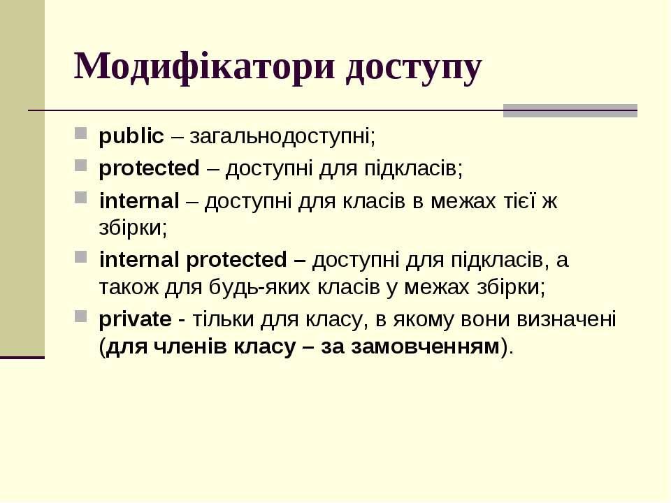 Модифікатори доступу public – загальнодоступні; protected – доступні для підк...