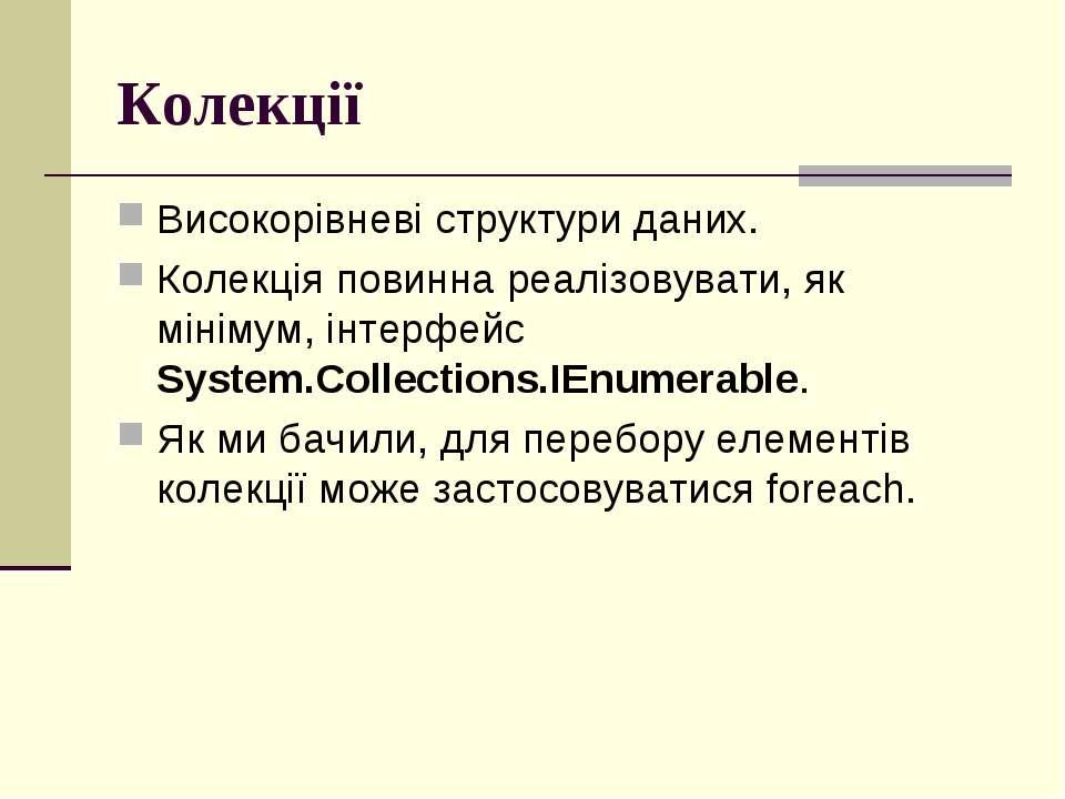 Колекції Високорівневі структури даних. Колекція повинна реалізовувати, як мі...