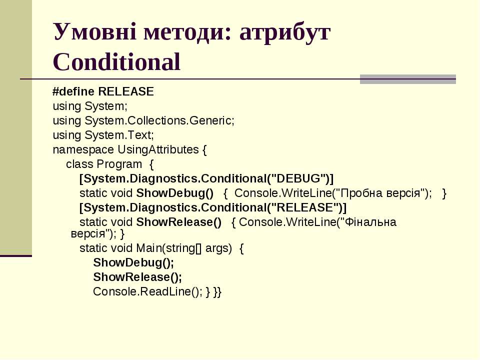 Умовні методи: атрибут Conditional #define RELEASE using System; using System...