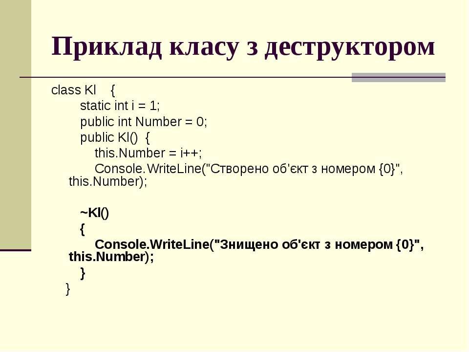 Приклад класу з деструктором class Kl { static int i = 1; public int Number =...