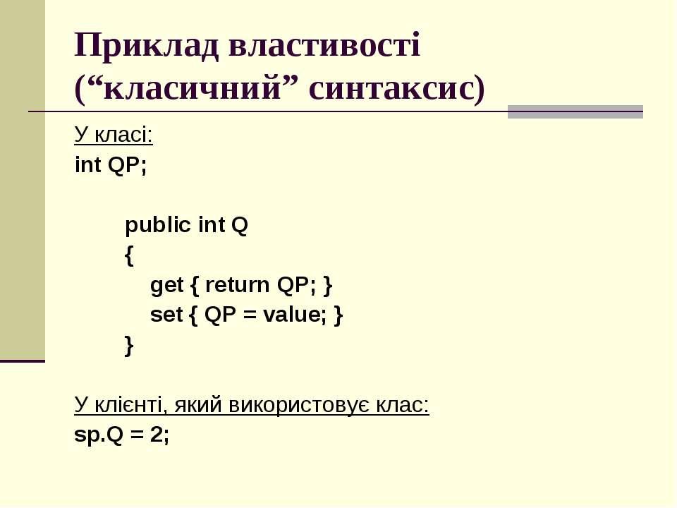 """Приклад властивості (""""класичний"""" синтаксис) У класі: int QP; public int Q { g..."""