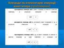 Команди як елементарні операції комп'ютера (продовження)