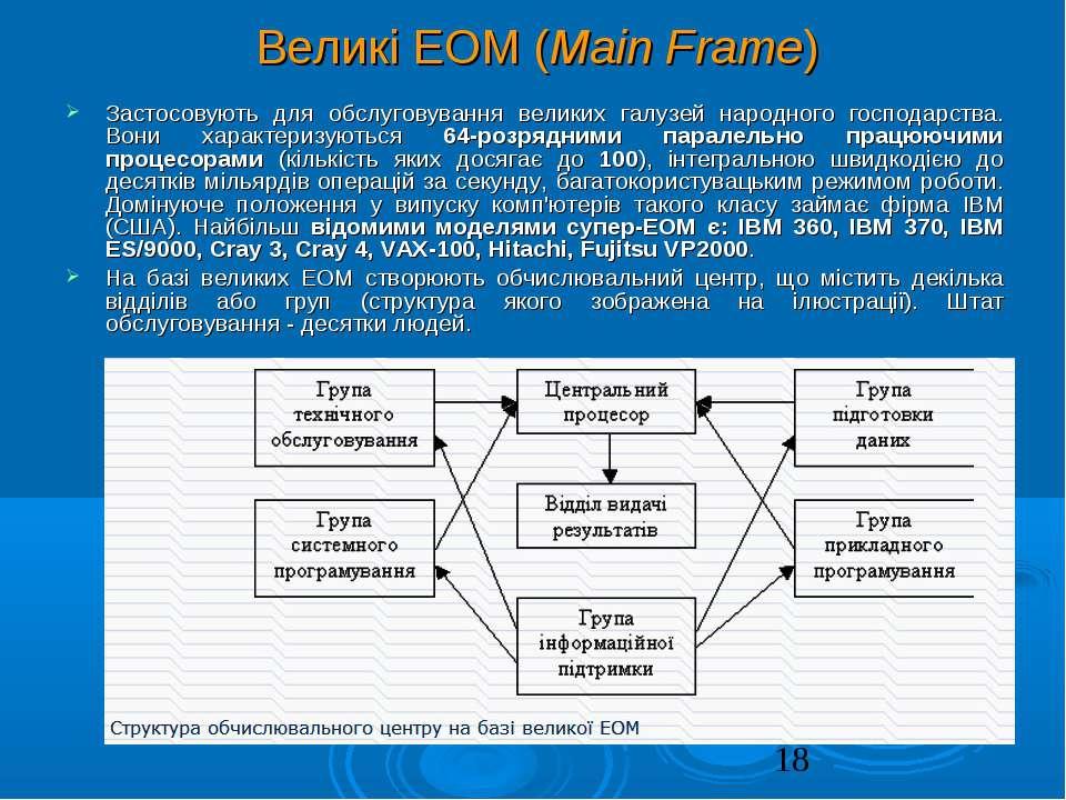 Великі ЕОМ (Main Frame) Застосовують для обслуговування великих галузей народ...