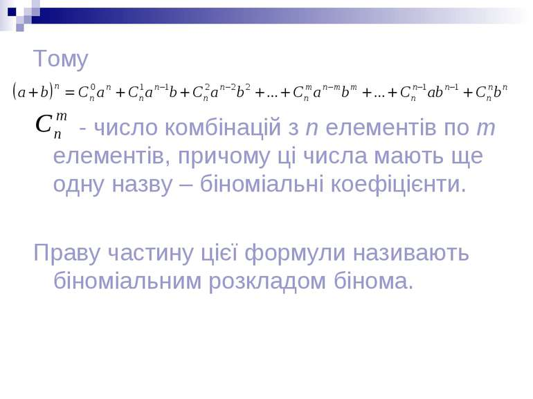 Тому - число комбінацій з n елементів по т елементів, причому ці числа мають ...