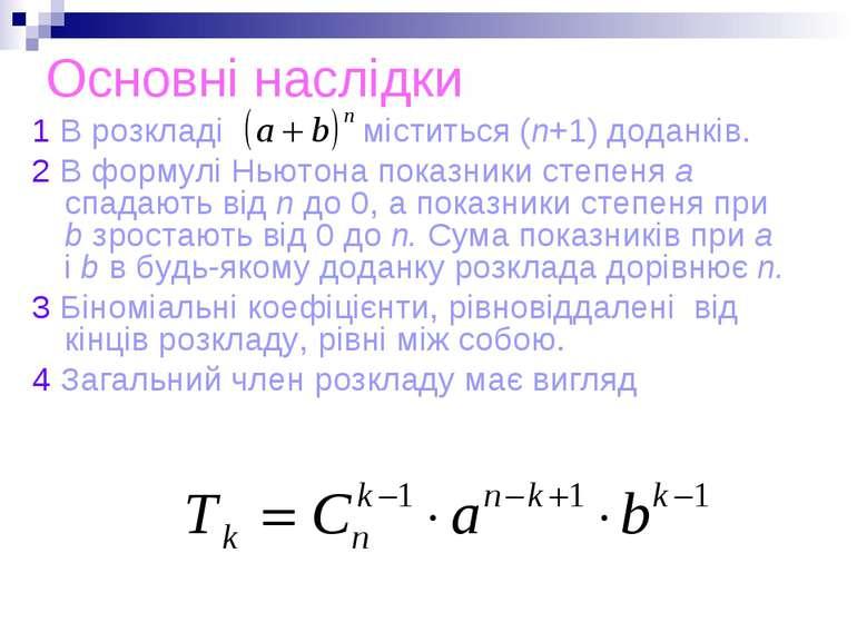 Основні наслідки 1 В розкладі міститься (n+1) доданків. 2 В формулі Ньютона п...