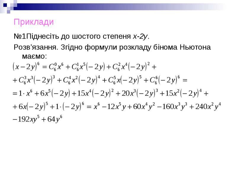 Приклади №1Піднесіть до шостого степеня х-2у. Розв'язання. Згідно формули роз...