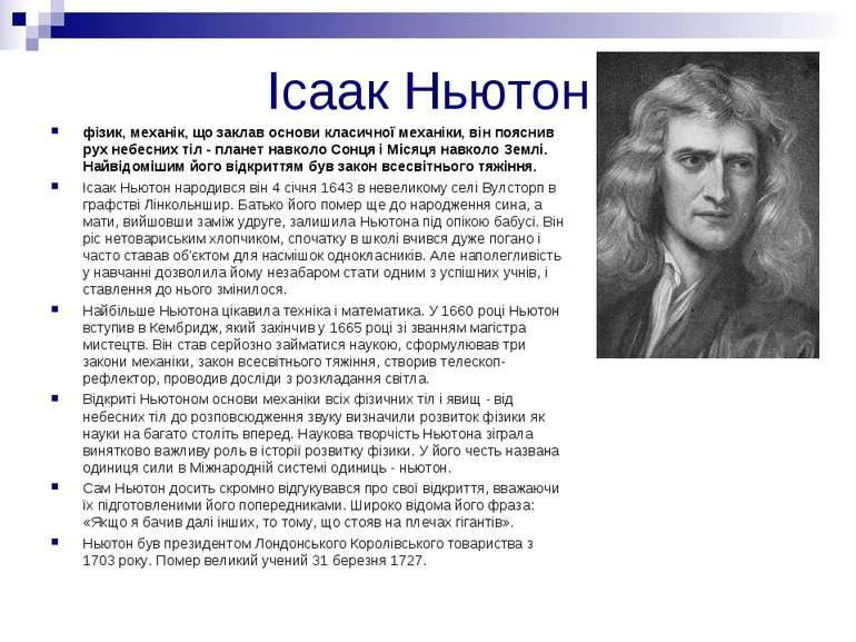 Ісаак Ньютон фізик, механік, що заклав основи класичної механіки, він пояснив...