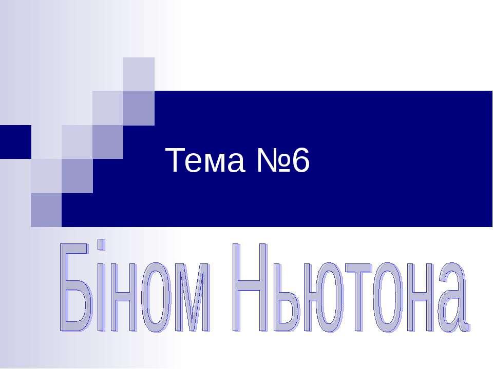 Тема №6