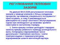 РЕГУЛЮВАННЯ ТЕПЛОВИХ ЗАЗОРІВ На двигуні ВАЗ-2108 регулювання теплових зазорів...