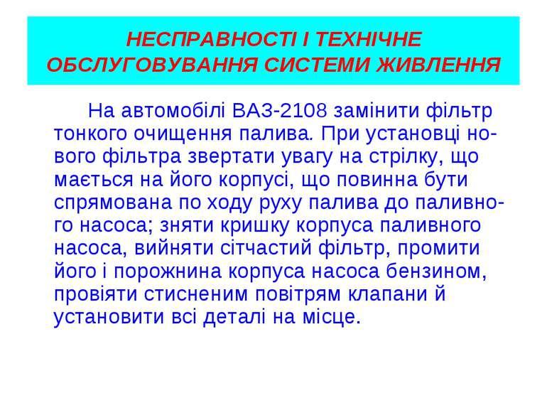 НЕСПРАВНОСТІ І ТЕХНІЧНЕ ОБСЛУГОВУВАННЯ СИСТЕМИ ЖИВЛЕННЯ На автомобілі ВАЗ-210...