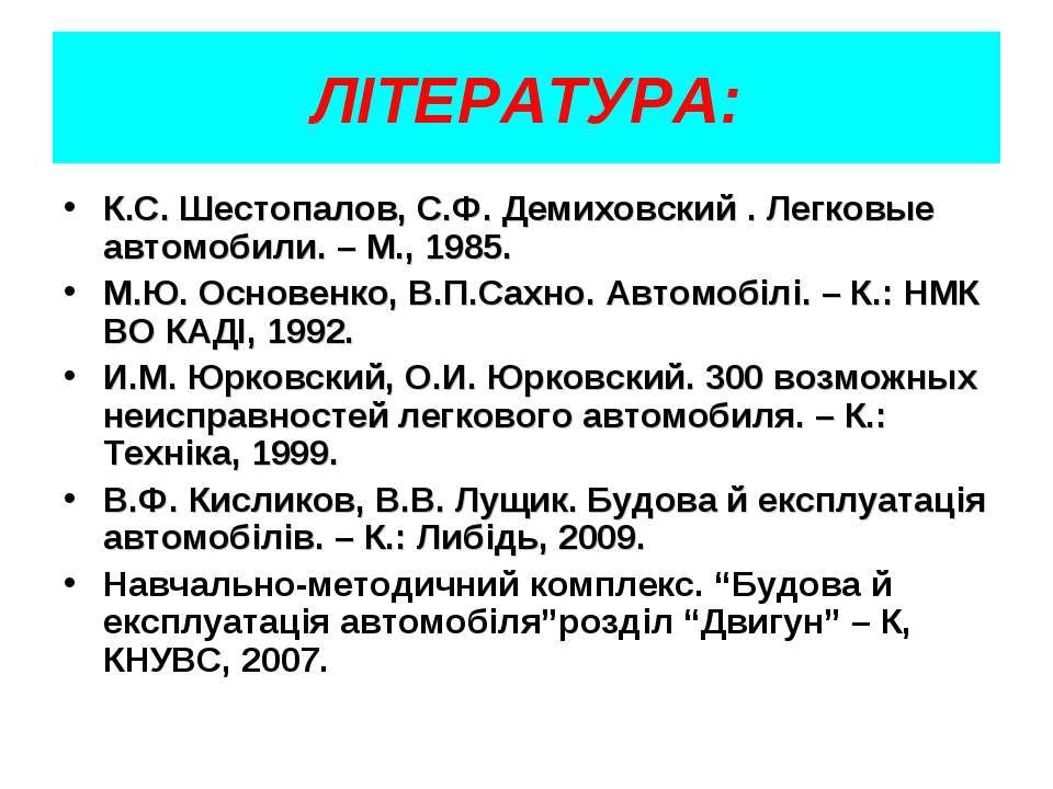 ЛІТЕРАТУРА: К.С. Шестопалов, С.Ф. Демиховский . Легковые автомобили. – М., 19...