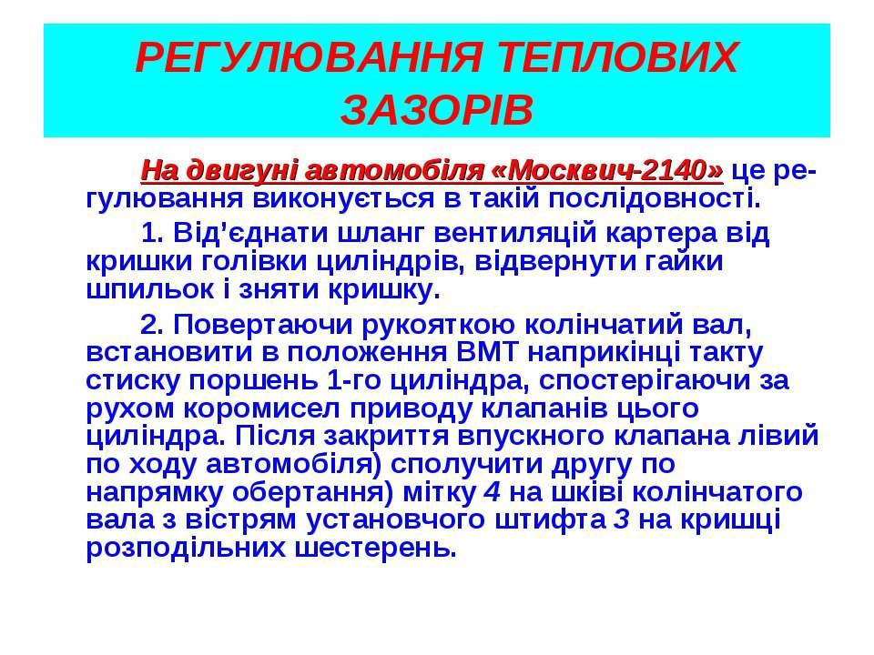 РЕГУЛЮВАННЯ ТЕПЛОВИХ ЗАЗОРІВ На двигуні автомобіля «Москвич-2140» це ре-гулюв...