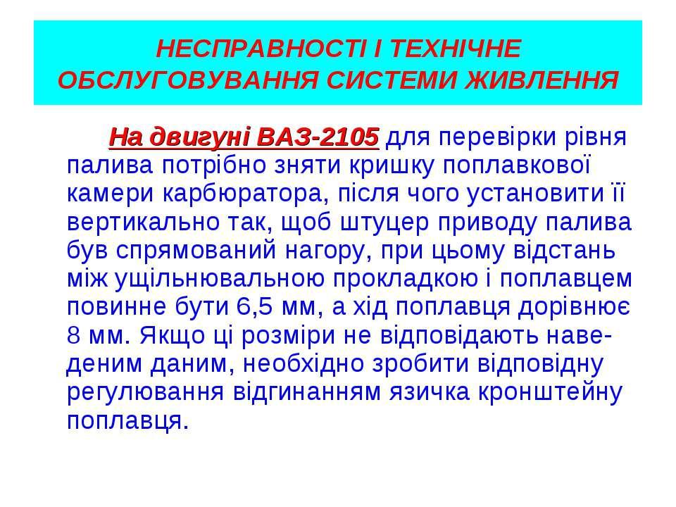 НЕСПРАВНОСТІ І ТЕХНІЧНЕ ОБСЛУГОВУВАННЯ СИСТЕМИ ЖИВЛЕННЯ На двигуні ВАЗ-2105 д...