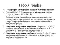 Теорія графів . Підграфи. Ізоморфізм графів. Алгебра графів Граф G1=(V1,E1) н...
