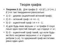 Теорія графів Теорема 3.11. Для графа G=(V,E), |V|=n, |E|=m такі твердже...