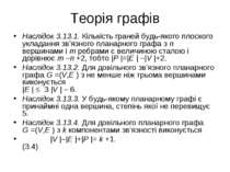 Теорія графів Наслідок 3.13.1. Кількість граней будь-якого плоского укладання...