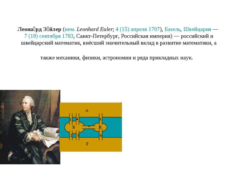 Леона рд Э йлер (нем. Leonhard Euler; 4(15)апреля 1707), Базель, Швейцария...
