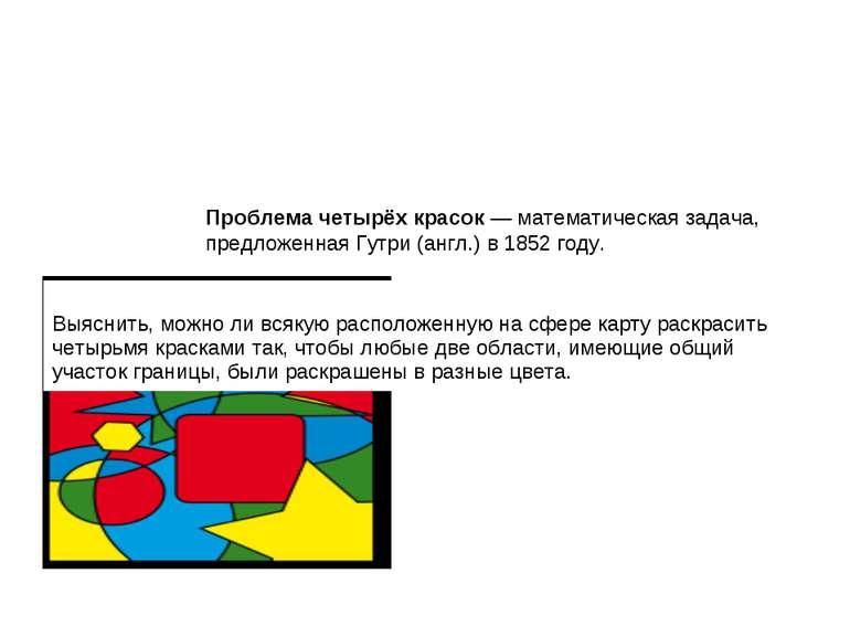 Проблема четырёх красок — математическая задача, предложенная Гутри(англ.) в...