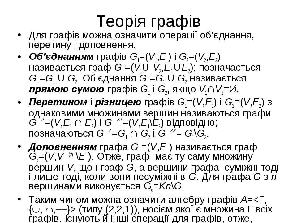 Теорія графів Для графів можна означити операції об'єднання, перетину і допов...
