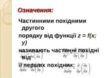 Означення: Частинними похідними другого порядку від функції z = f(x; y) назив...