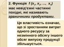 2. Функція f (х1, х2, ..., хn) має невід'ємні частинні похідні, які називають...