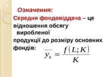 Означення: Середня фондовіддача – це відношення обсягу виробленої продукції д...