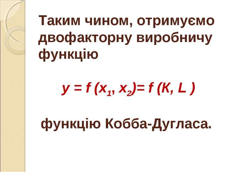 Таким чином, отримуємо двофакторну виробничу функцію у = f (х1, х2)= f (К, L ...