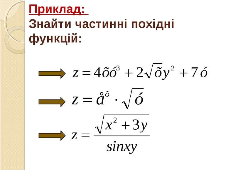 Приклад: Знайти частинні похідні функцій: