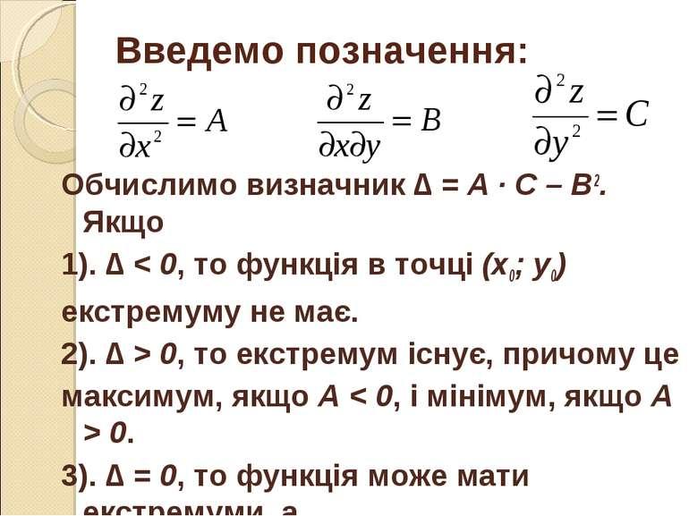 Введемо позначення: Обчислимо визначник ∆ = А ∙ С – В2. Якщо 1). ∆ < 0, то фу...