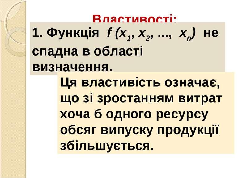 Властивості: 1. Функція f (х1, х2, ..., хn) не спадна в області визначення. Ц...