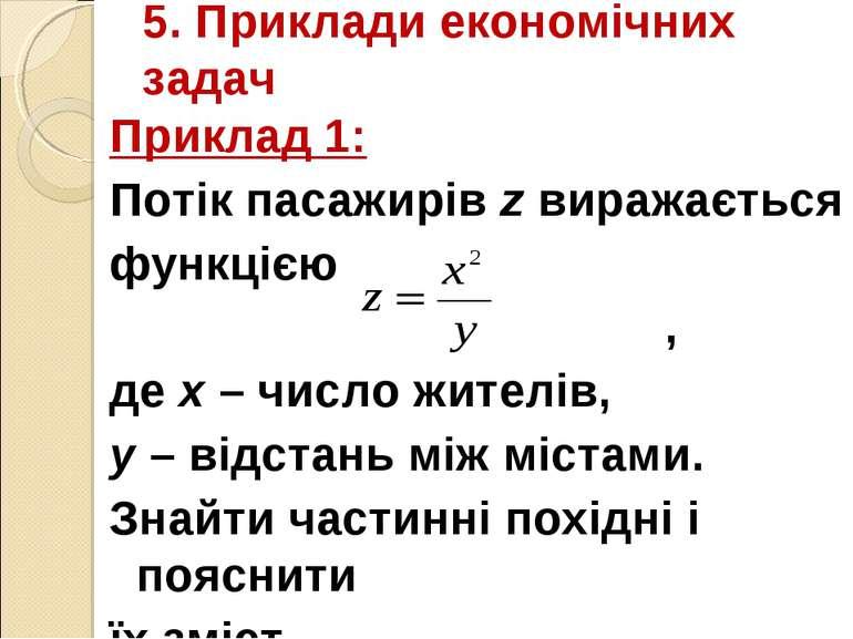 5. Приклади економічних задач Приклад 1: Потік пасажирів z виражається функці...