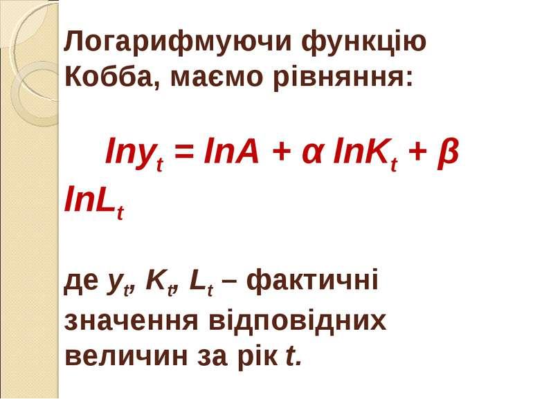 Логарифмуючи функцію Кобба, маємо рівняння: lnyt = lnA + α lnKt + β lnLt де y...