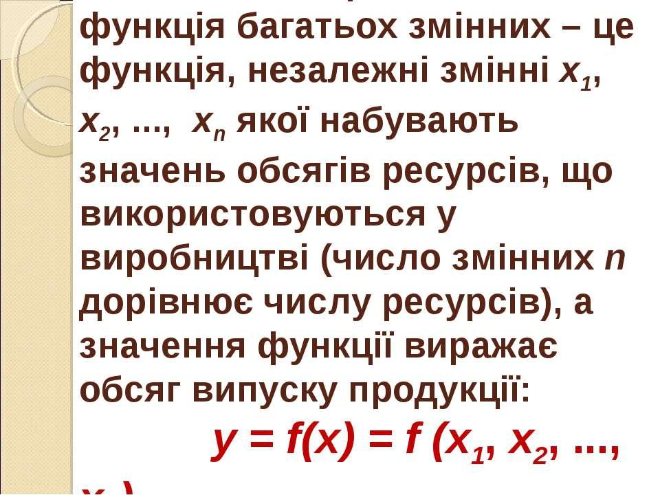 Означення. Виробнича функція багатьох змінних – це функція, незалежні змінні ...