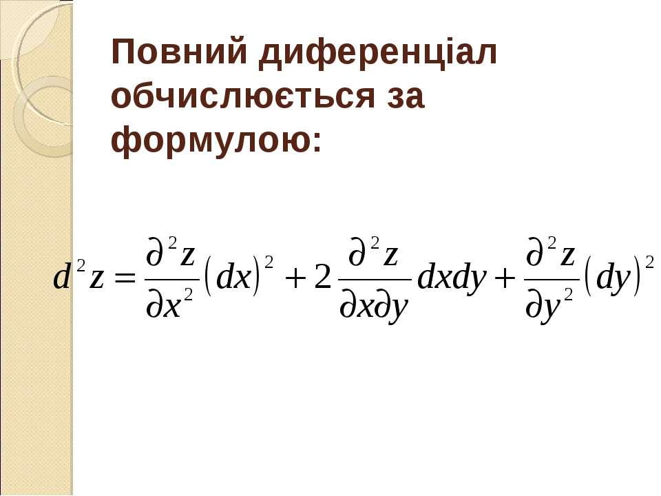 Повний диференціал обчислюється за формулою: