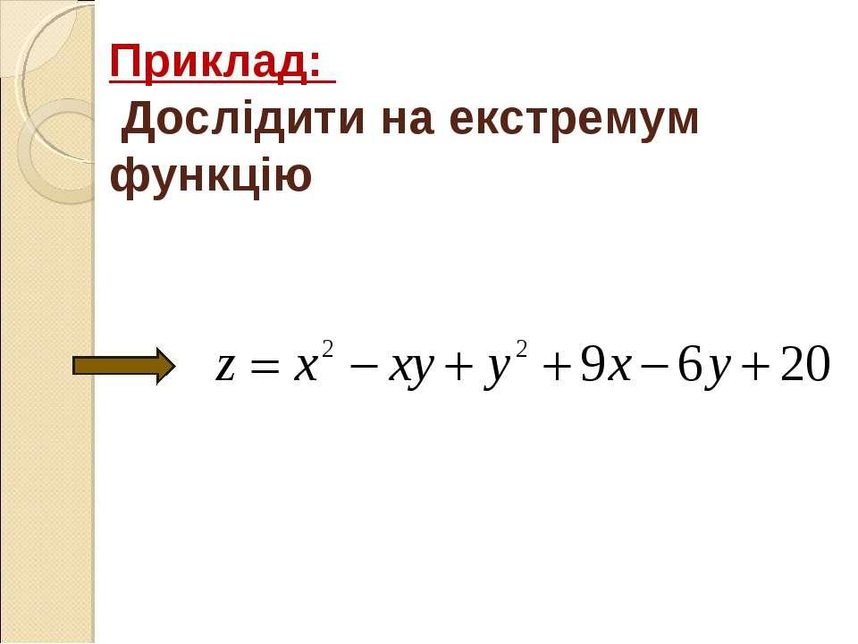Приклад: Дослідити на екстремум функцію