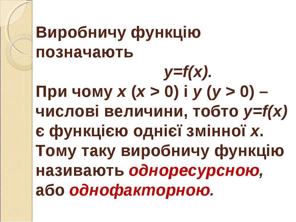 Виробничу функцію позначають у=f(х). При чому х (х > 0) і у (у > 0) – числові...
