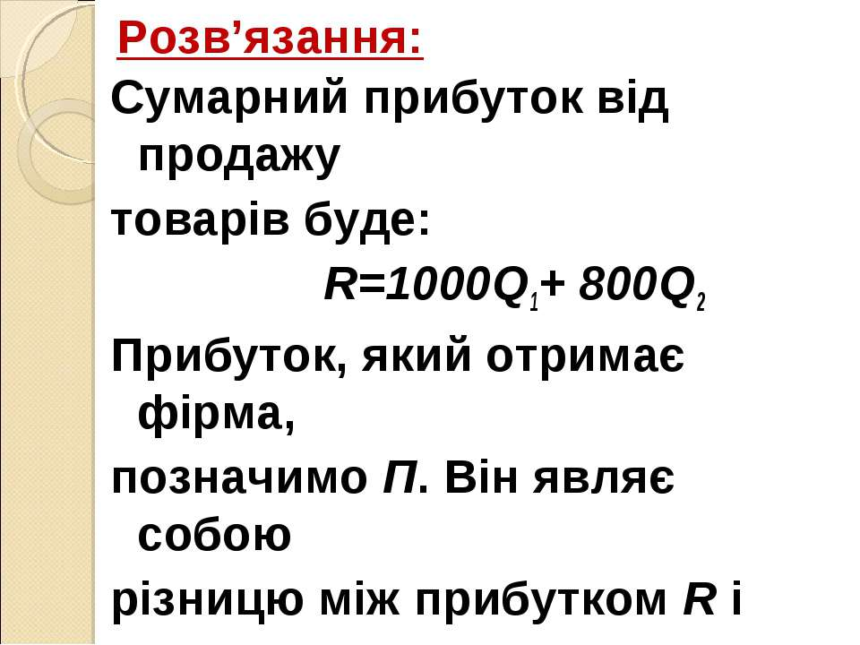 Розв'язання: Сумарний прибуток від продажу товарів буде: R=1000Q1+ 800Q2 Приб...