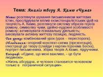 Тема: Аналіз твору А. Камю «Чума» Мета: розглянути шукання письменником життє...