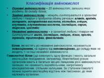 Класифікація амінокислот Основні амінокислоти – 20 амінокислот, залишки яких ...