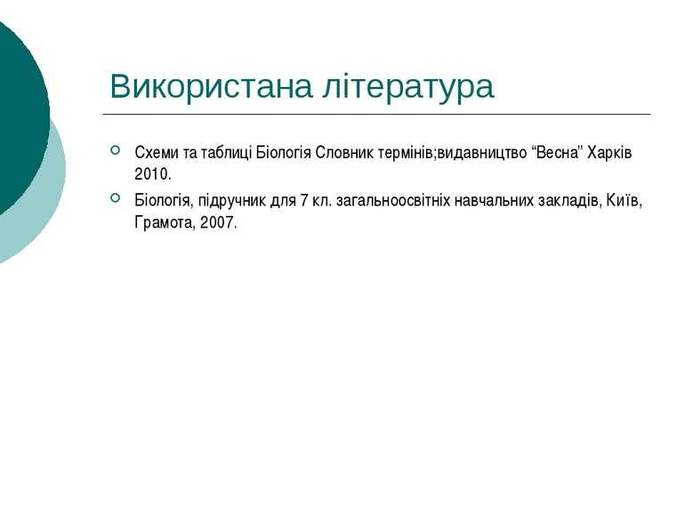 Використана література Схеми та таблиці Біологія Словник термінів;видавництво...