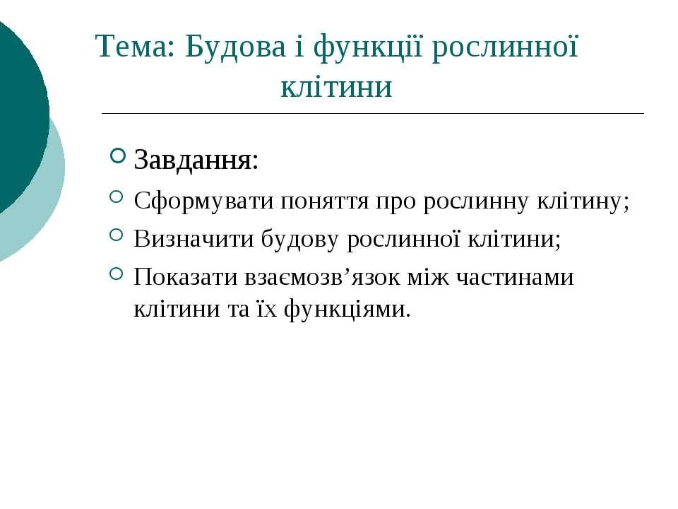 Тема: Будова і функції рослинної клітини Завдання: Сформувати поняття про рос...