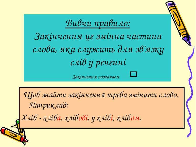 Вивчи правило: Закінчення це змінна частина слова, яка служить для зв'язку сл...