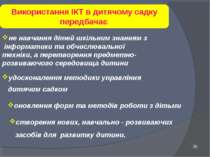 * Використання ІКТ в дитячому садку передбачає: не навчання дітей шкільним зн...