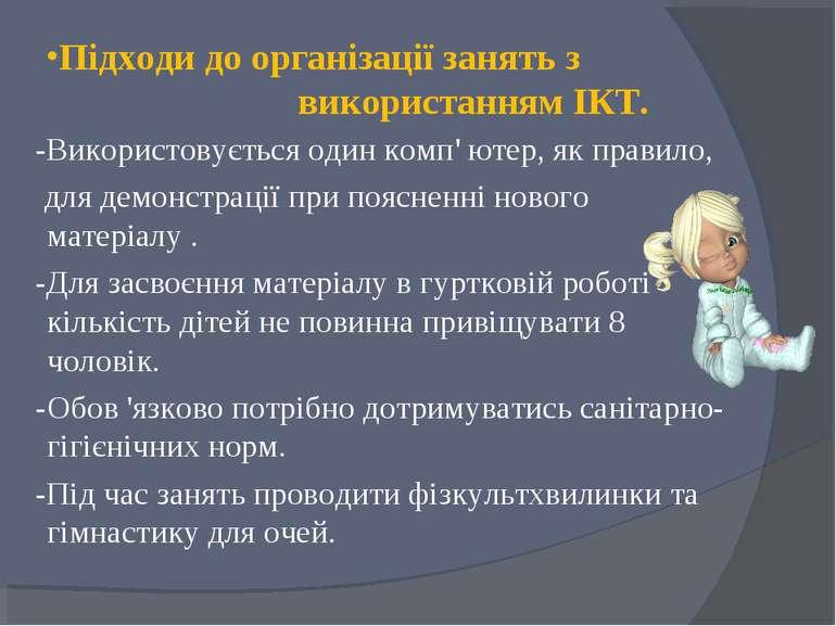 Підходи до організації занять з використанням ІКТ. -Використовується один ком...