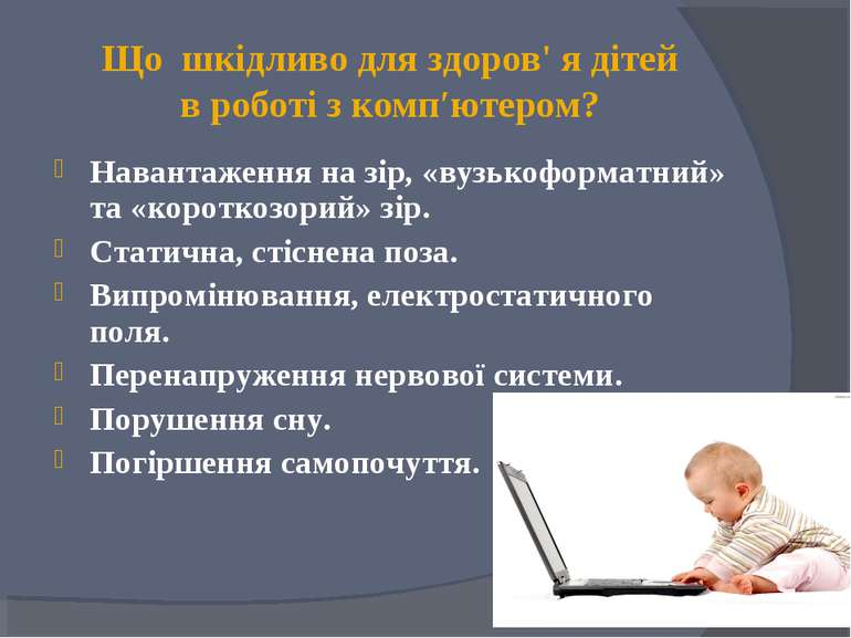 Що шкідливо для здоров' я дітей в роботі з комп′ютером? Навантаження на зір, ...